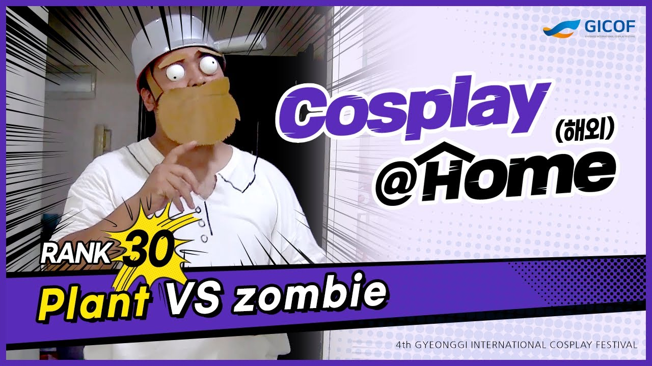 [COSPLAY@HOME] Rank 30. Plant VS zombie