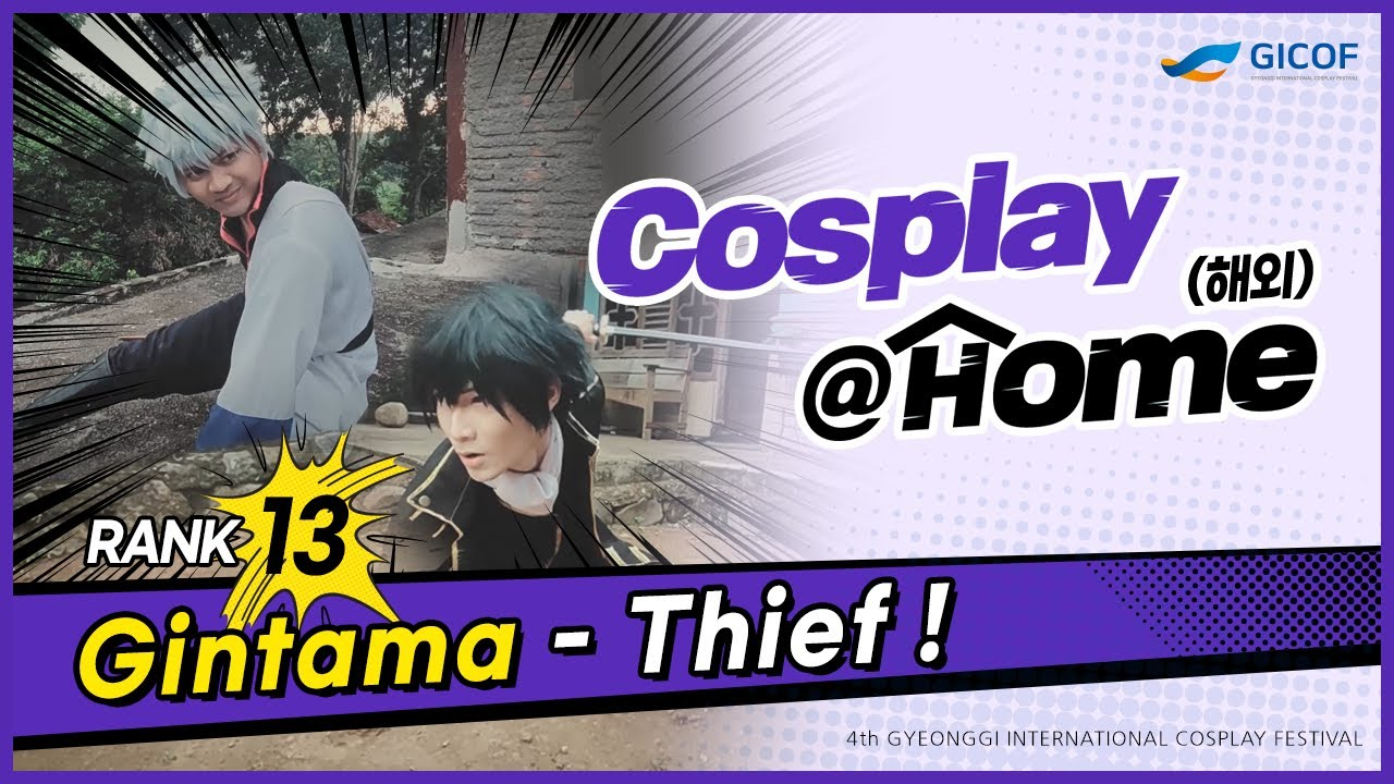 [COSPLAY@HOME] Rank 13. Gintama - Thief